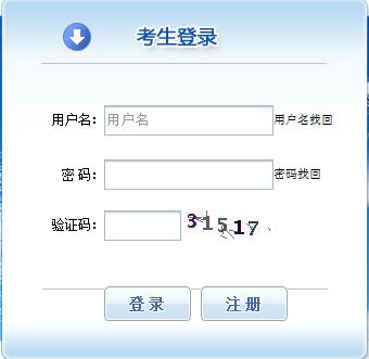 甘肃2018年安全工程师考试报名入口