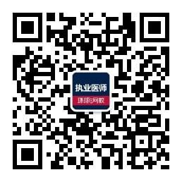 2019年临床执业医师实践技能考试复习资料