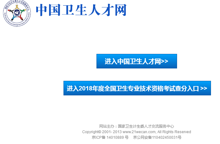 中国卫生人才网2018年福建初级护师考试成绩查询入口开通