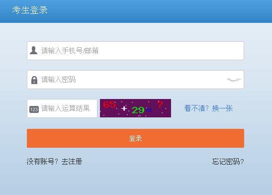 重庆软件水平考试报名入口
