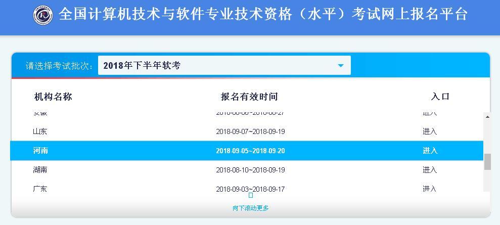 河南软件水平考试报名入口