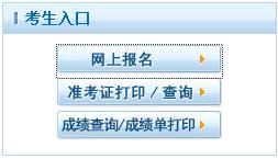 2019浙江护士资格考试报名入口-中国卫生人才网