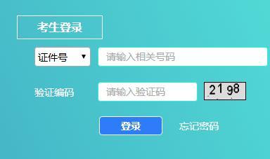 上海教育考试院2018年10月自考准考证打印入口