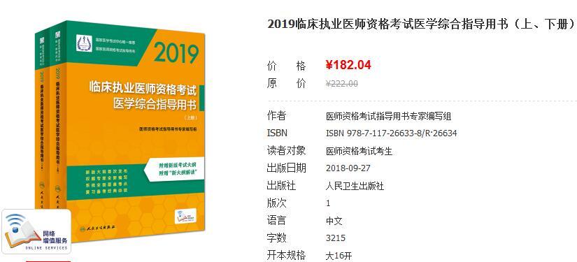 2019年臨床執業醫師考試教材公布