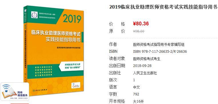 2019年臨床助理醫師考試教材公布