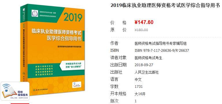 2019年临床助理医师考试教材公布