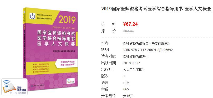 2019年国家医师资格考试医学综合指导用书