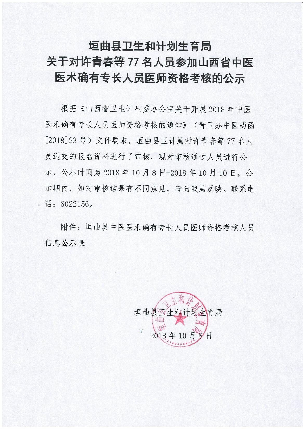 垣曲县中医医术确有专长人员医师资格考核报名人员的公示