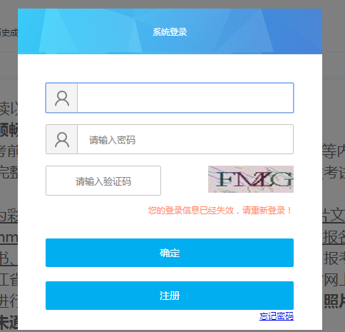 2018年黑龙江房地产估价师准考证打印入口