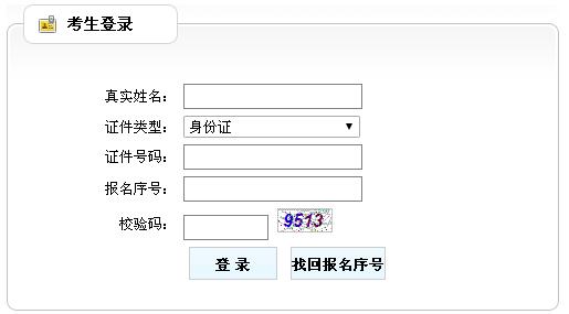 2018年天津房地产估价师准考证打印入口