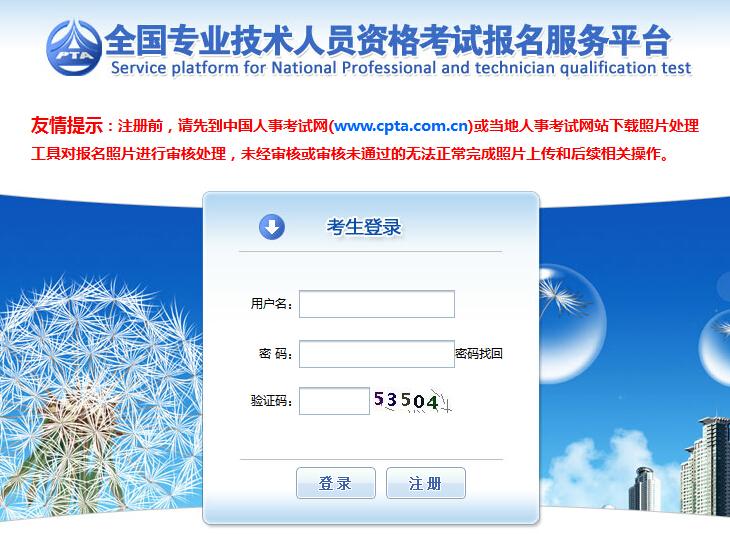 中國人事考試網2018年經濟師準考證打印入口