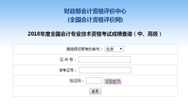 2018年北京中级会计职称考试成绩查询入口