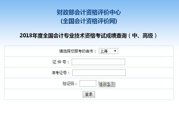 2018年上海中级会计职称考试成绩查询入口