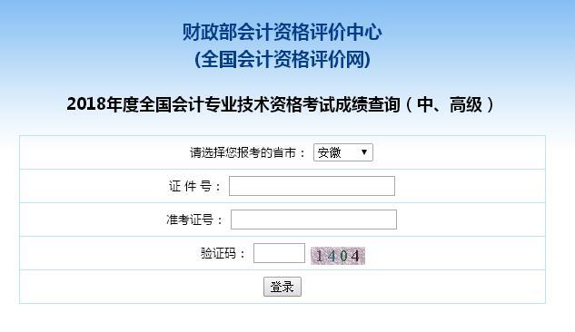 2018年安徽中级会计职称考试成绩查询入口