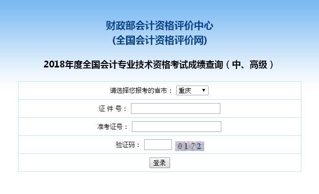 2018年重庆中级会计职称考试成绩查询入口