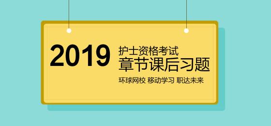 2019年護士資格證考試第四章第十一節課后習題