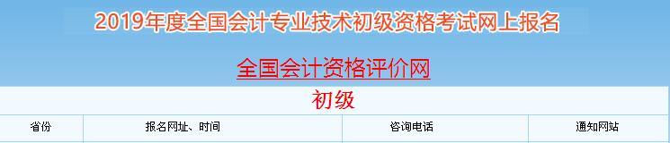 2019年初級會計職稱考試報名入口