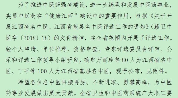 關于公布第四批江西省名中醫、基層名中醫名單的通知