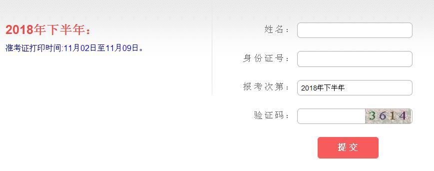 浙江軟件水平考試準考證打印入口