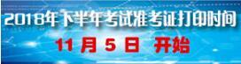 云南軟件水平考試準考證打印入口