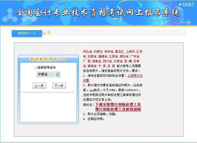 安徽2019年初级会计职称考试报名入口