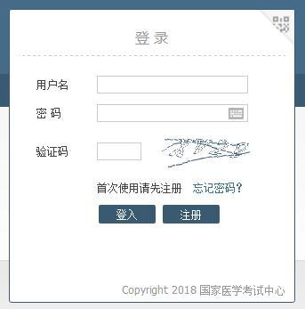 2019年辽宁考区报考临床执业医师考试报名入口
