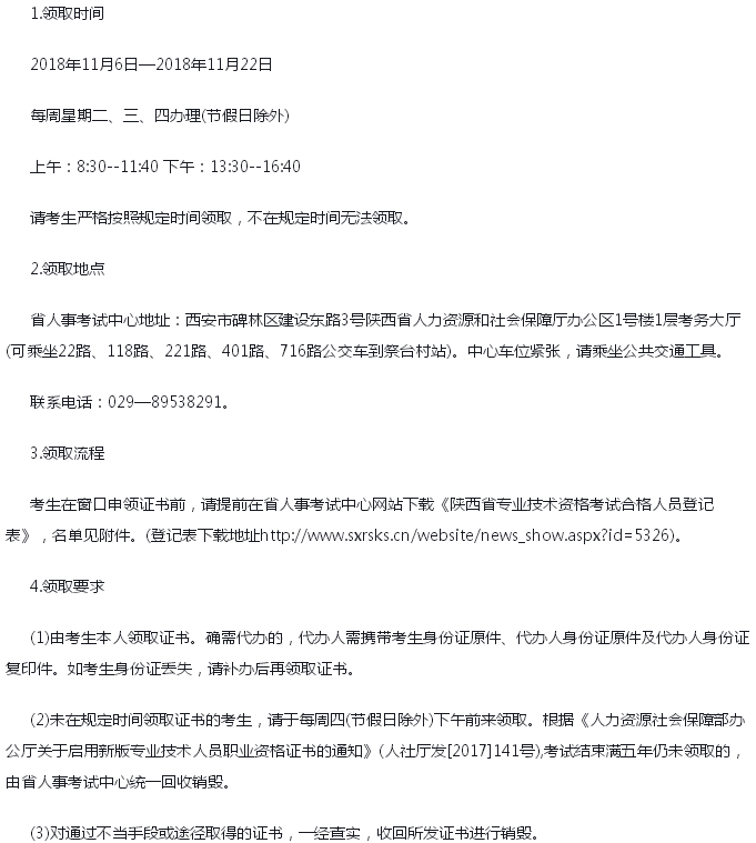 陕西省2018年3月、6月补办初级护师资格证书领取时间通知