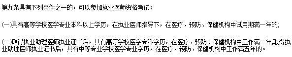 2019年广西临床执业医师报考条件