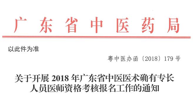 关于开展 2018 年广东省中医医术确有专长 人员医师资格考核报名工作的通知