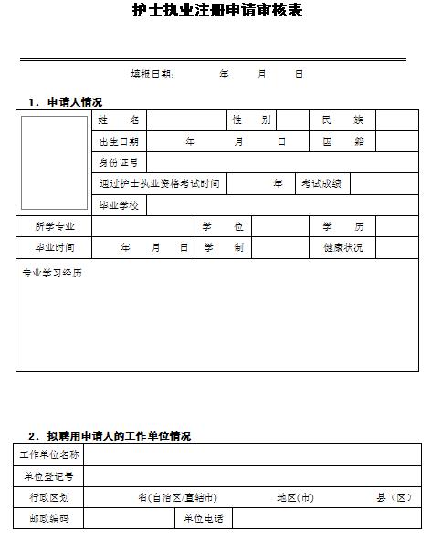 护士执业注册申请审核表下载