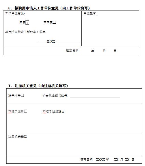 护士执业注册填表样本