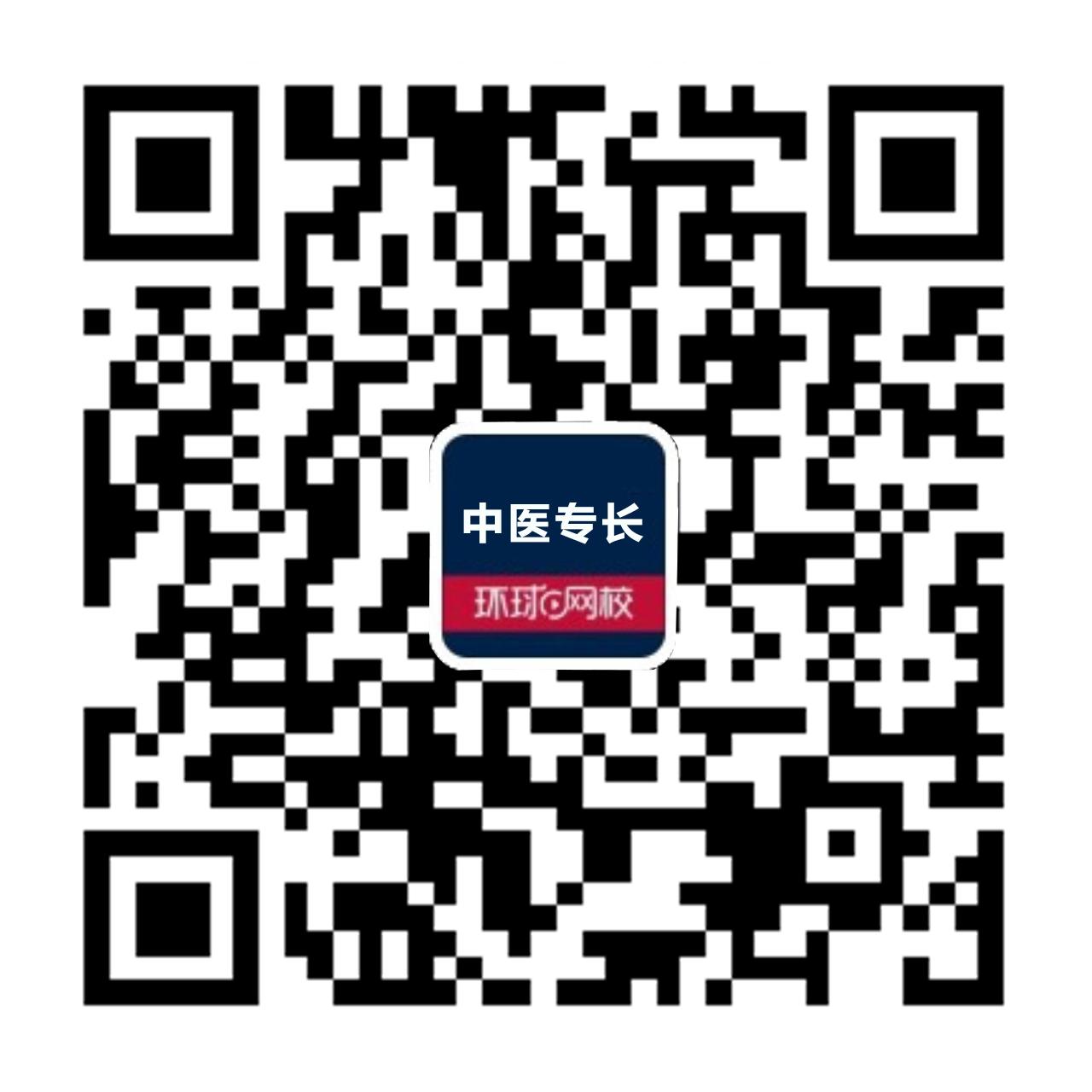 环球网校中医(专长)官方QQ群:102386377