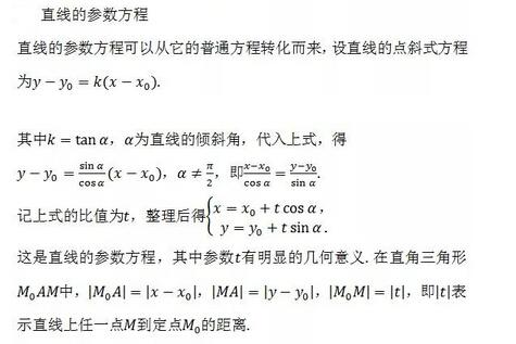 2019年成人高考高起点《数学(理)》直线参数方程三