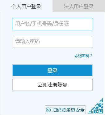 浙江2019年初级会计职称考试报名入口