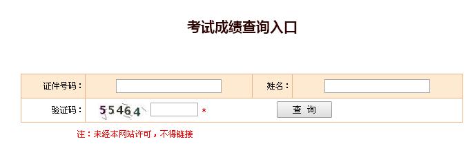 2019年一消成绩查询入口.png