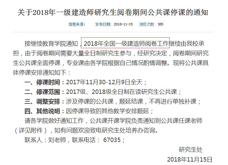 2018一级建造师考试由山东建筑大学11.30开始阅卷