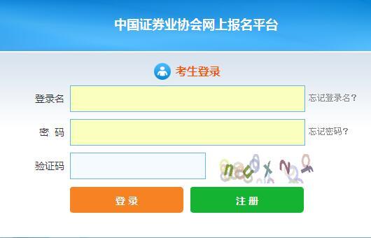 【2019年河北(石家庄)证券从业资格考试报名入口:中国证券业协会】- 环球网校