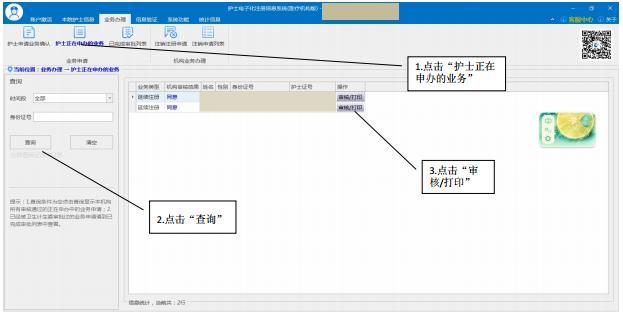 护士电子化注册信息系统(医疗机构版)审批机关设置问题-2