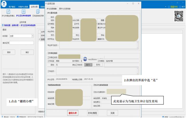 护士电子化注册信息系统(医疗机构版)审批机关设置问题-3