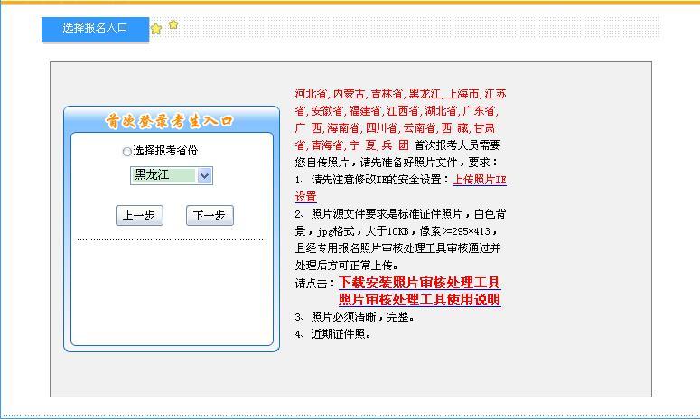 黑龙江2019年初级会计职称考试报名入口