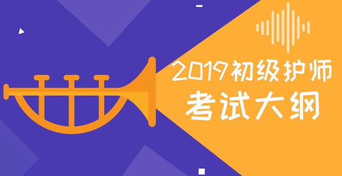 2019初级护师考试大纲会变吗?
