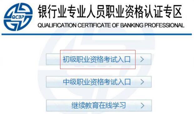 银行业从业�y.i��,�+_银行从业资格  考试动态  考试报名   银行从业资格考试报名及相关