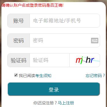 2019年湖北省自学考试考生报名平台