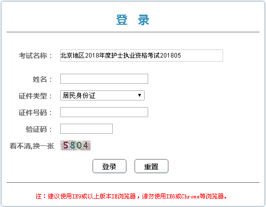 2018北京护士资格证书领取凭条打印系统
