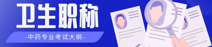 2019年中药士/中药师/主管中药师考试大纲汇总