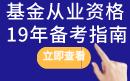 2019年9月基金从业资格考试《基金法律法规》模拟题及答案(亚博娱乐平台唯一官方网站发布)