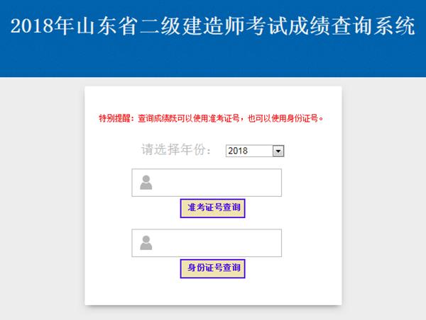 2018年山东青岛二级建造师考试成绩查询入口