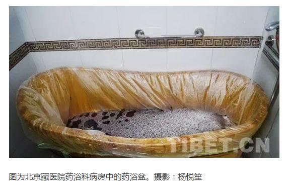 北京藏医院药浴科病房中的药浴盆