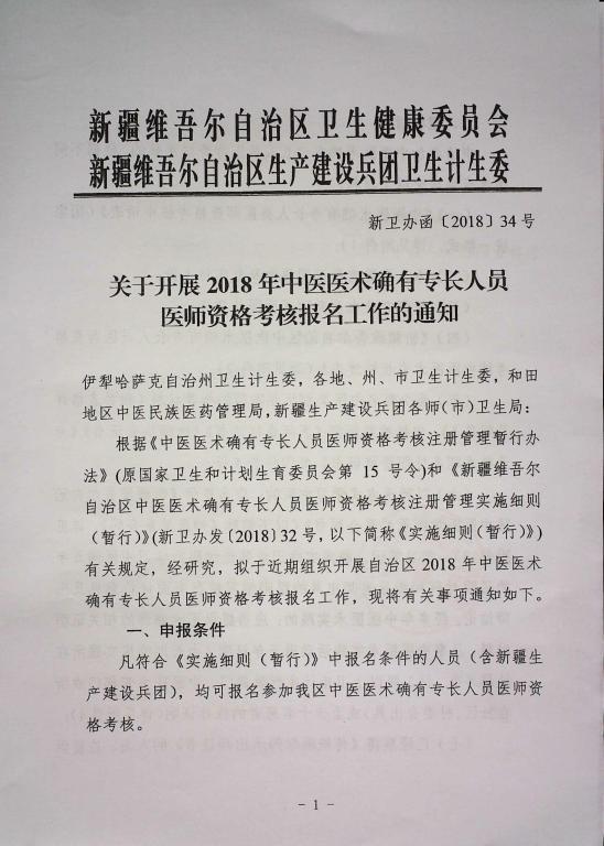 新疆2018年中医医术确有专长人员医师资格考核报名工作