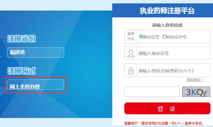 福建省执业药师注册平台之网上全程办理